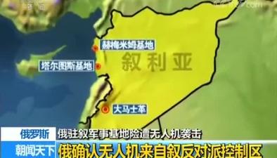 俄駐敘軍事基地險遭無人機襲擊 俄確認無人機來自敘反對派控制區