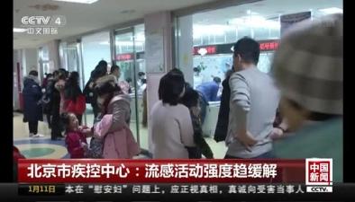 北京市疾控中心:流感活動強度趨緩解