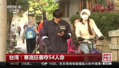 臺灣:寒流狂襲奪54人命
