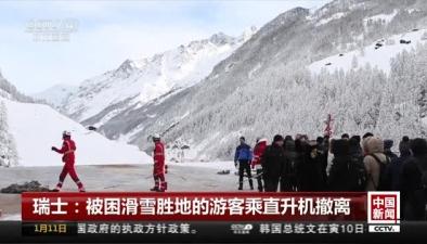 瑞士:被困滑雪勝地的遊客乘直升機撤離