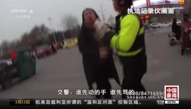 河南輔警被打事件調查:女司機毆打輔警 視頻引關注