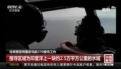 馬來西亞將重啟馬航370搜尋工作