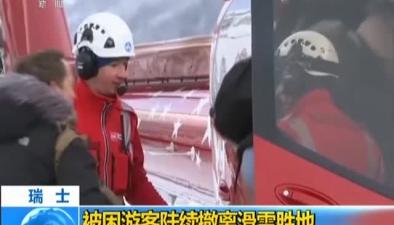 瑞士:被困遊客陸續撤離滑雪勝地