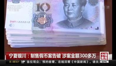 寧夏銀川:制售假幣案告破 涉案金額300多萬