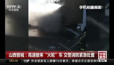 """山西晉城:高速駛來""""火輪""""車 交警消防緊急處置"""