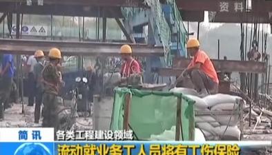 各類工程建設領域:流動就業務工人員將有工傷保險
