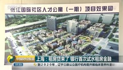 上海:租房貸來了 銀行首次試水租房金融