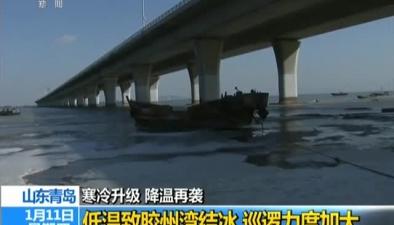 山東青島:低溫致膠州灣結冰 巡邏力度加大