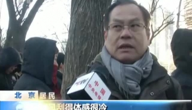 北京:持續大風降溫 進入入冬最冷時段