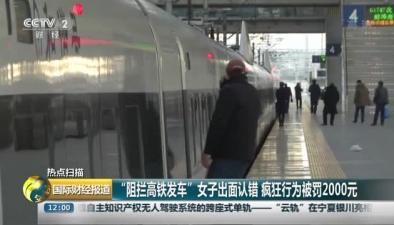 """""""阻攔高鐵發車""""女子出面認錯 瘋狂行為被罰2000元"""