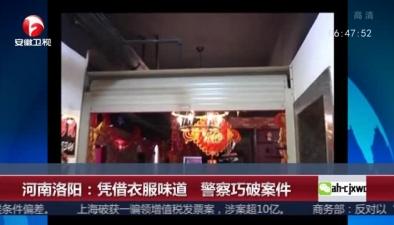 河南洛陽:憑借衣服味道 警察巧破案件