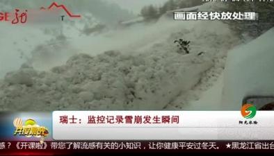 瑞士:監控記錄雪崩發生瞬間