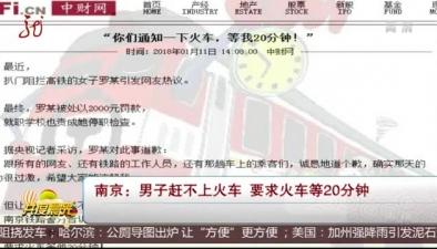 南京:男子趕不上火車 要求火車等20分鐘