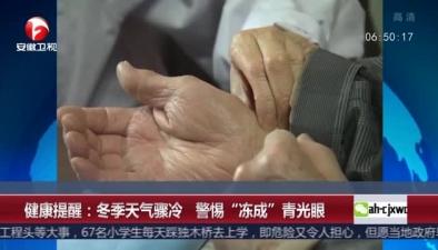 """健康提醒:冬季天氣驟冷 警惕""""凍成""""青光眼"""