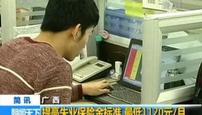 廣西:提高失業保險金標準 最低1120元/月