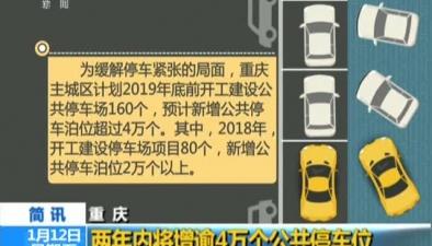 重慶:兩年內將增逾4萬個公共停車位