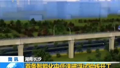 湖南長沙:首條智能化中低速磁浮試驗線開工