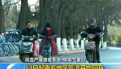 風雪嚴寒席卷多地·中央氣象臺:冷空氣今起對我國影響趨于結束
