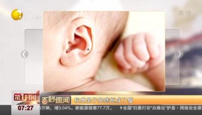 杭州男子把痣摳成了瘤