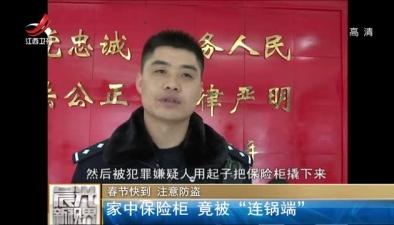 """春節快到 注意防盜:家中保險櫃 竟被""""連鍋端"""""""