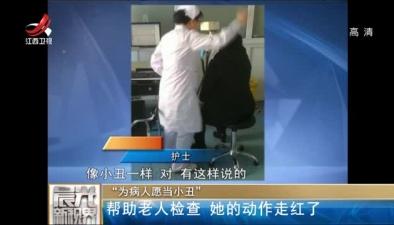 """""""為病人願當小醜"""":幫助老人檢查 她的動作走紅了"""