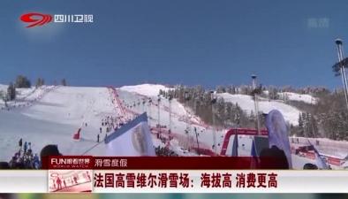 法國高雪維爾:海拔1850米的奢華滑雪場
