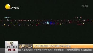 波蘭航班起落架發生故障後安全著陸