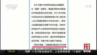 上海網信辦約談萬豪 責令其中文網站、APP關閉一周