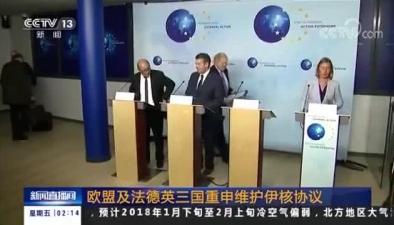 歐盟及法德英三國重申維護伊核協議