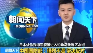 日本炒作我海軍艦艇進入釣魚島毗連區水域 中國國防部:強烈不滿 堅決反對