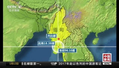 緬甸6級地震 暫無人員傷亡報告