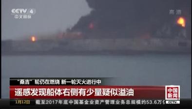 """""""桑吉""""輪仍在燃燒 新一輪滅火進行中:船上載有約13.6萬噸凝析油"""