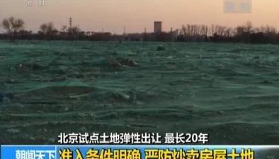 北京:試點土地彈性出讓 最長20年