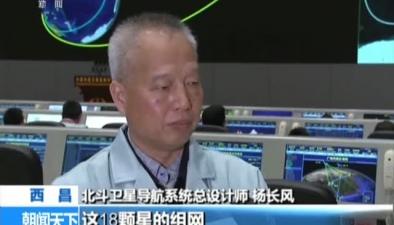 """北鬥衛星導航係統:今年將建成""""北鬥三號""""基本係統"""