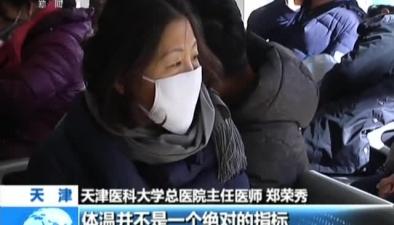 新聞提示:應對流感 避免三大誤區