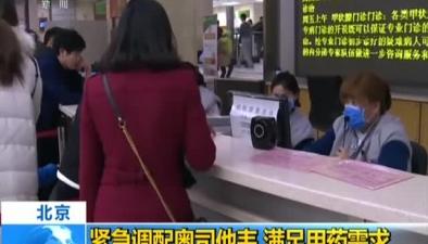 北京:緊急調配奧司他韋 滿足用藥需求