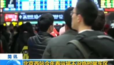 北京西站今年春運將不設臨時候車區
