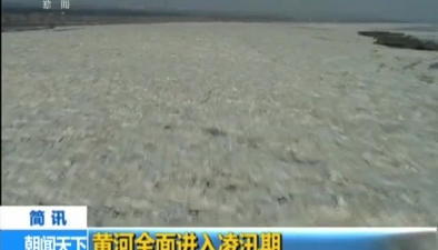 黃河全面進入淩汛期