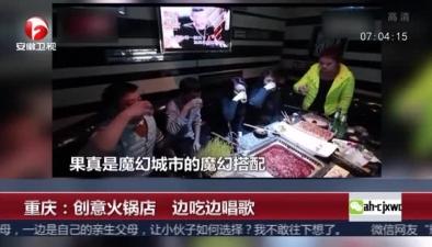 重慶:創意火鍋店 邊吃邊唱歌
