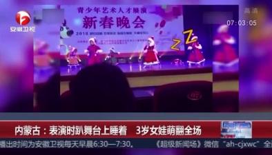 內蒙古:表演時趴舞臺上睡著 3歲女娃萌翻全場