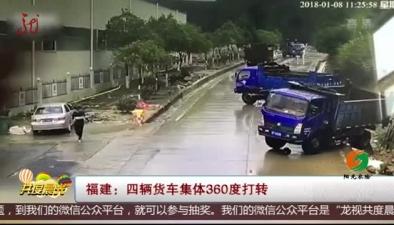 福建:四輛貨車集體360度打轉