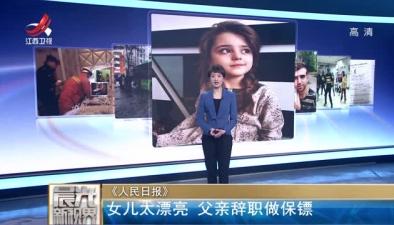 《人民日報》:女兒太漂亮 父親辭職做保鏢