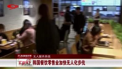 無人服務係統:韓國餐飲零售業加快無人化步伐