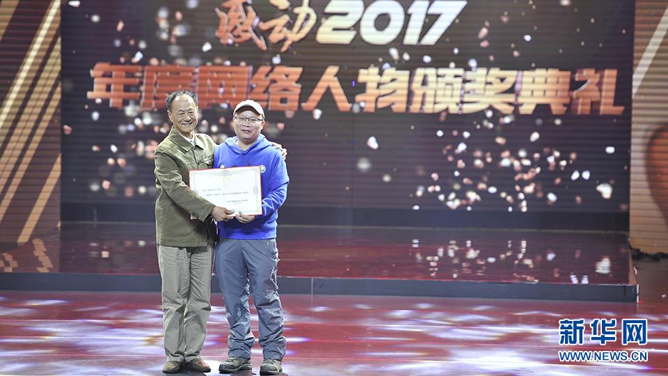 """""""熊猫爸爸""""陈玉村为""""熊猫天使""""韦华颁奖"""