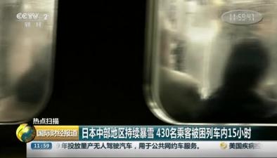 日本中部地區持續暴雪 430名乘客被困列車內15小時