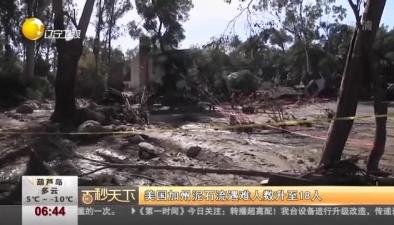 美國加州泥石流遇難人數升至18人