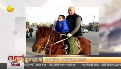 因車輛限號 老爸騎馬接兒子放學