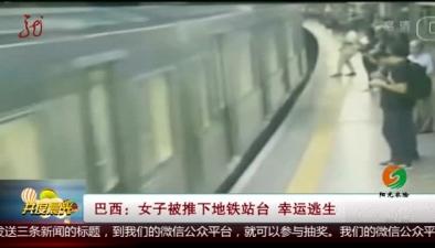 巴西:女子被推下地鐵站臺 幸運逃生