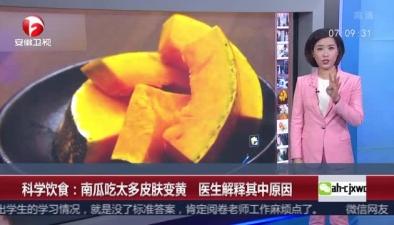 科學飲食:南瓜吃太多皮膚變黃 醫生解釋其中原因