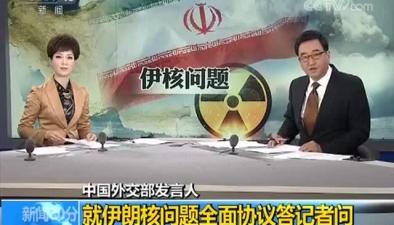 中國外交部發言人 就伊朗核問題全面協議答記者問